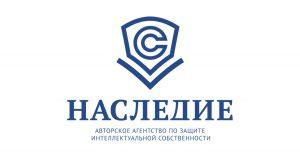 Авторское агентство по защите интеллектуальной собственности «НАСЛЕДИЕ»